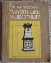 И.Заянчковский. Памятники животным