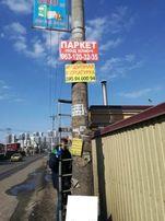 Таблички на столбы / Оффлайн Реклама на Улицах /Объявления на Cтолбах