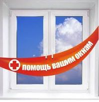 Окна, двери, балконы, роллеты, стеклопакеты, ремонт окон.