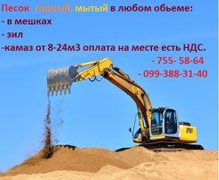 Песок природный мытый в Харькове по лучшим ценам от мешка до самосвала