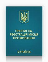 Прописка в Одессе. Официально. Без посредников!!!