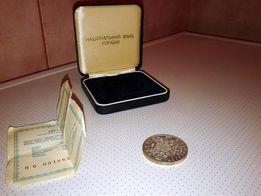 Серебряная монета Григорий Сковорода (Григорій Сковорода)