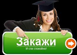 Магистерская, диплом, курсовая, реферат, контрольная. Недорого в срок