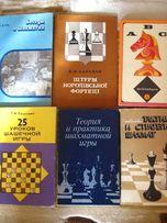 Книги по игре в шахматы шашки