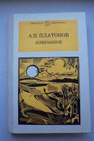 Продаю книги. А. П. Платонов. Избранное.