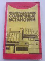 Н. Харченко. Индивидуальные солнечные установки