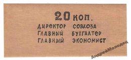 Боны совхозов, колхозов - обмен - продажа. Совхоз Днепрогэс.