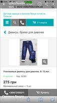 Утепленные джинсы на рост 130см