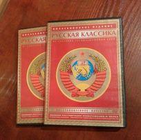 DVD диски «Русская классика»