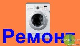 СРОЧНЫЙ качественный ремонт стиральных машин Хмельницкий