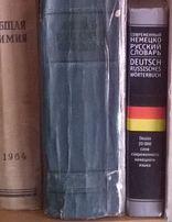 200р. Современный немецко-русский словарь. 20000 слов