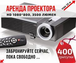 Аренда/прокат HD проектора 400 грн/сутки + экран, презентер