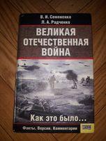 Книга В.И. Семененко , Л.А.Радченко Великая Отечественная война