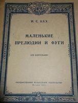 Старинные ноты 1953-1980 годов