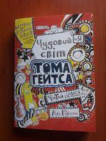 Чудовий світ Томаса Гейтса Ліз Пічон