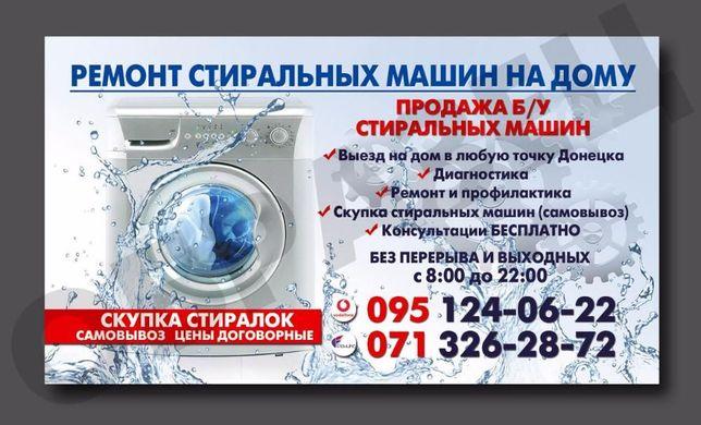 Ремонт стиральных машин на дому (ФЕНИКС) Донецк - изображение 1