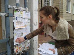 Расклейка объявлений, раздача листовок в Киеве.