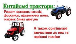 Ремонт китайських тракторів
