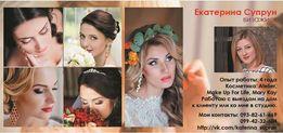 Профессиональный макияж,визаж,коррекция и покраска бровей хной
