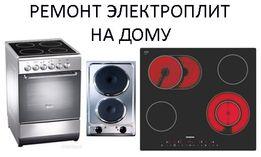 Ремонт электроплит, микроволновок, бойлеров, люстр на Котовского