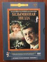 Фильм Безымянная звезда Фирменный диск DVD