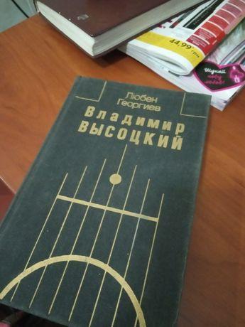 Продам книгу Владимир Высоцкий