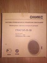 Оповещатель охранно-пожарный речевой ГЛАГОЛ-П-10 в кол. 3 штук