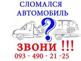 Сломался Автомобиль ? ЗВОНИ ! Эвакуатор Одесса