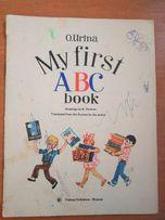 """Книга """"Мой первый английский алфавит"""" почти даром!"""