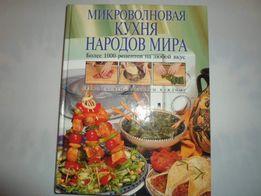 """Книга """"Микроволновая кухня народов мира"""""""