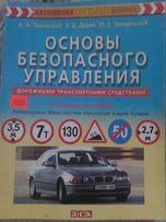 Книгу основы безопасного управления