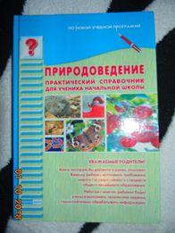 природоведение-справочник 1-4 класс