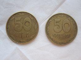 50 Копеек 1992 / 1994 года