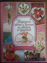 [Семейное рукоделие] Вырезаем цветы и букеты из овощей и фруктов