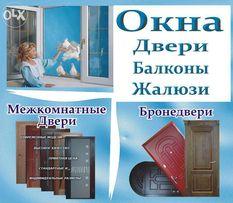 Двери входные и межкомнатные . Продажа и Качественная установка!