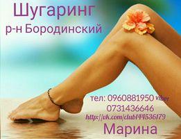 Шугаринг( сахарная депиляция волос)