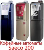 Кофейный Автомат Saeco 200