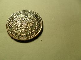 Медная российская монета Александра II,1870г.