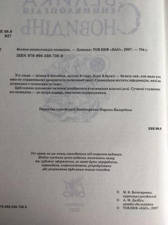 Сонник Велика енциклопедія сновидінь Глеваха - изображение 2