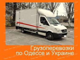 Переезд. Перевозка мебели. Грузоперевозки Одесса и Украина.