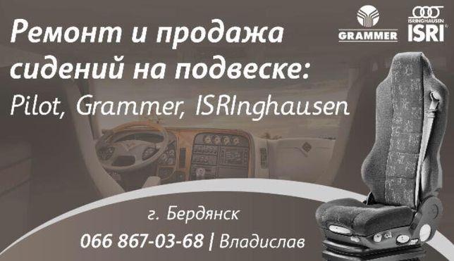 Новый оригинальный isri подлокотник man Mercedes daf Volvo iveco пилот Бердянск - изображение 3
