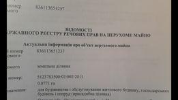 Продам участок в Прилиманском (татарка)