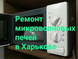 Не греет микроволновка, бойлер, стиральная машина? Ремонт в Харькове.