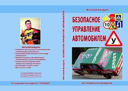"""Книга """"Безопасное управление автомобилем"""" и """"Экстреламльное вождение"""""""