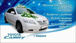 Свадебное авто Toyota-Camry