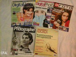 Журналы по фотографии Digital Photo и др. по годам