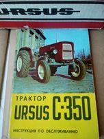 INSTRUKCJA obsługi URSUS C-350 oryginał PRL w języku Rosyjskim
