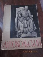 """Альбом репродукций """"Антокольский"""""""