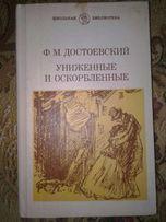 Ф. М.Достоевский.