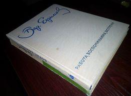 2 книги Бориса Ефимова - Сорок лет. Записки художника-сатирика,1961и63